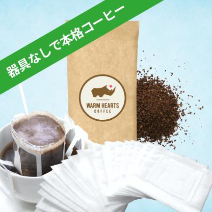 マラウイコーヒーとドリップフィルターセット