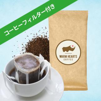 コーヒーフィルター付きマラウイコーヒー